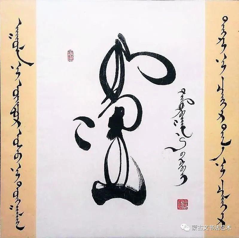 铁桩蒙古文书法 第8张 铁桩蒙古文书法 蒙古书法