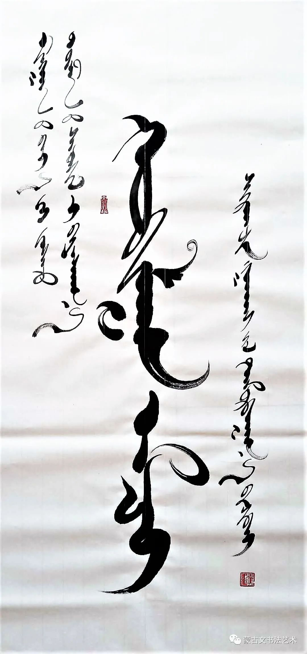 铁桩蒙古文书法 第9张