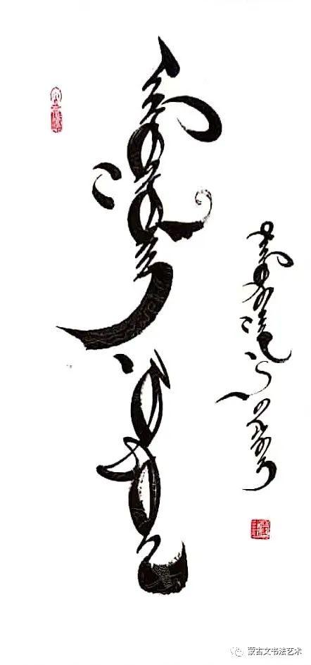 铁桩蒙古文书法 第13张 铁桩蒙古文书法 蒙古书法
