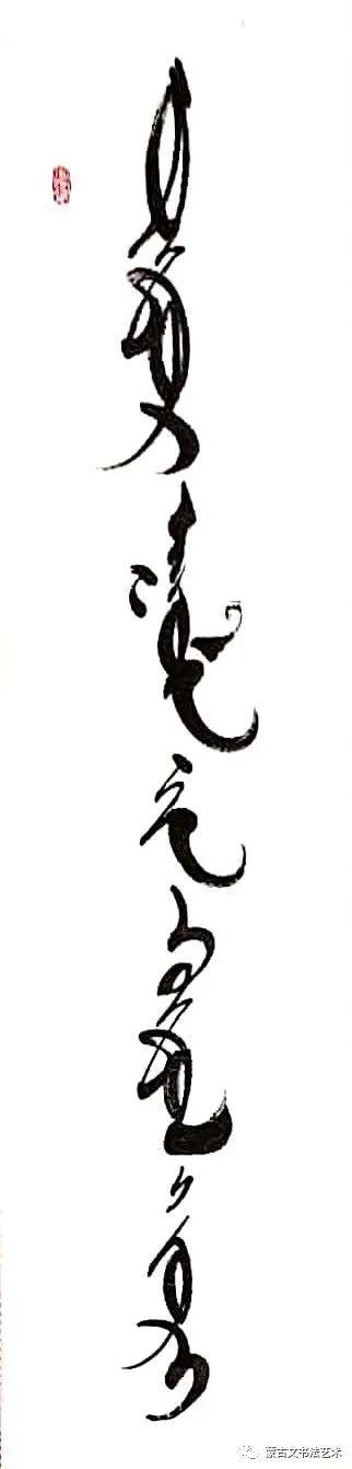 铁桩蒙古文书法 第16张 铁桩蒙古文书法 蒙古书法