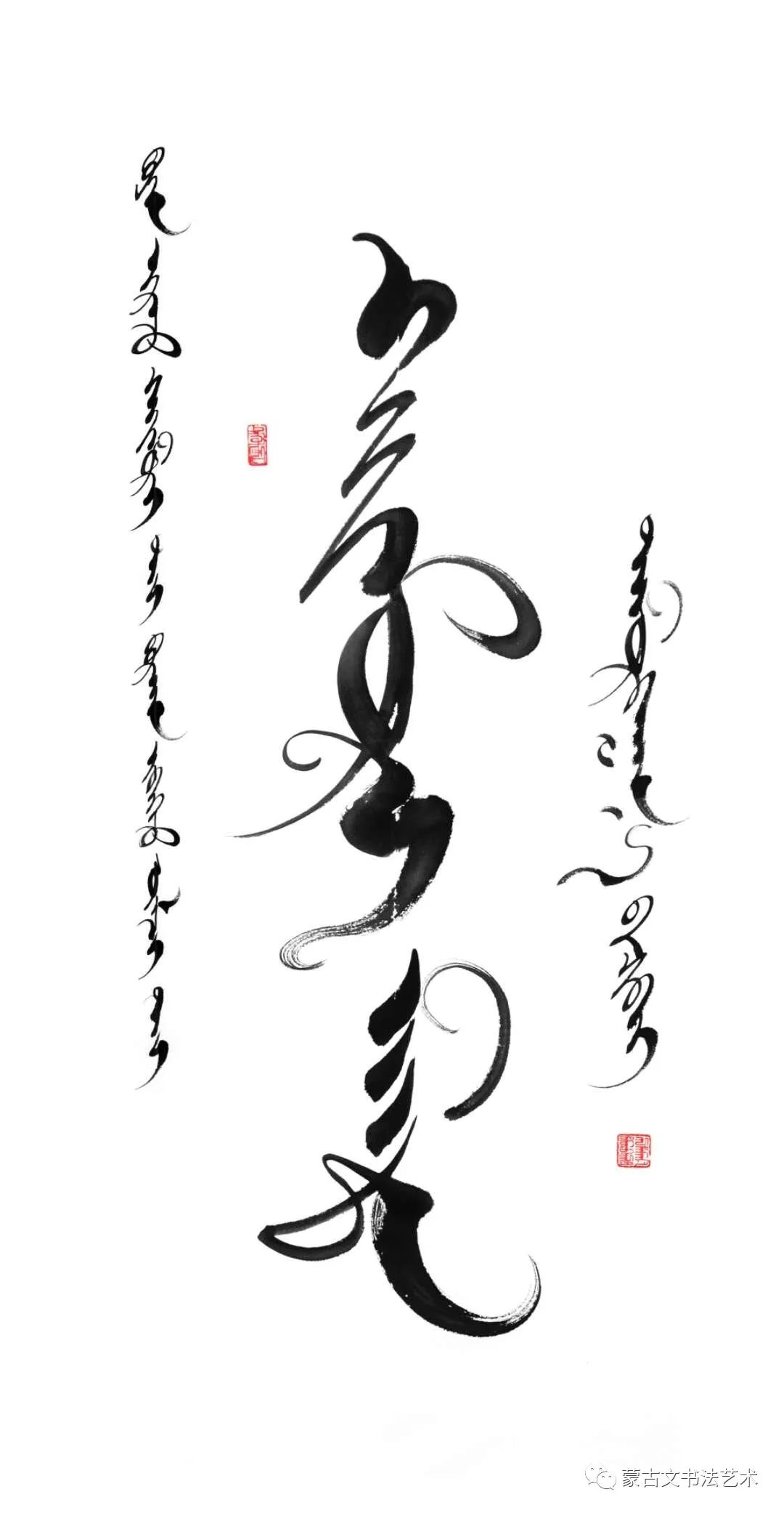 铁桩蒙古文书法 第21张 铁桩蒙古文书法 蒙古书法