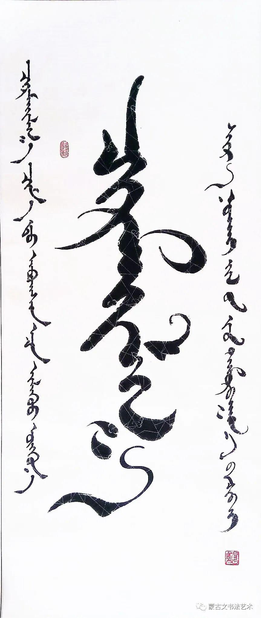 铁桩蒙古文书法 第19张 铁桩蒙古文书法 蒙古书法