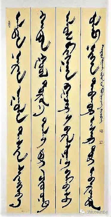 孟根其其格蒙古文书法(一) 第4张