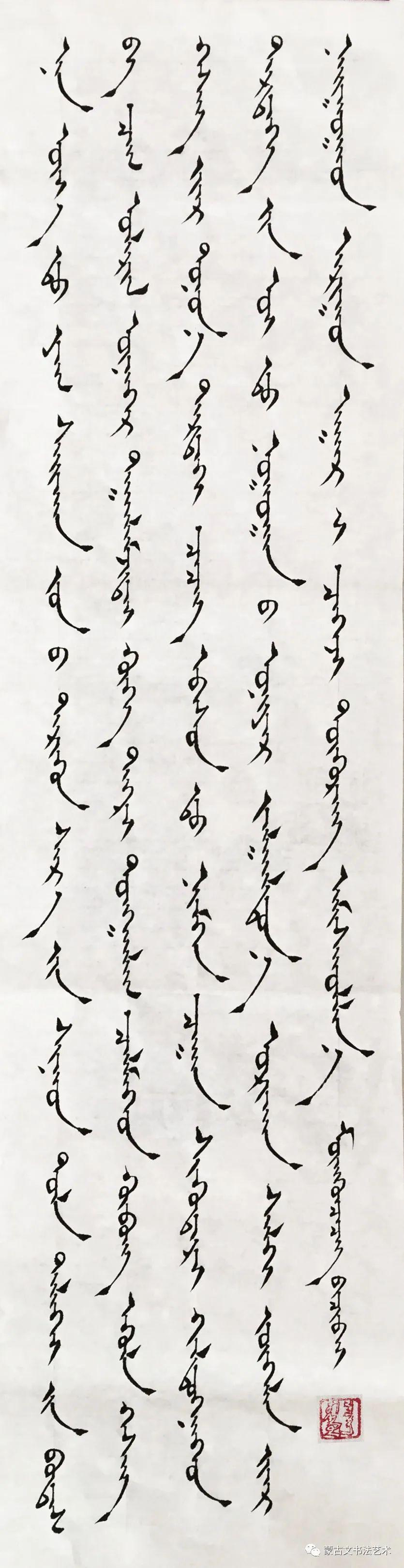 孟根其其格蒙古文书法(一) 第8张