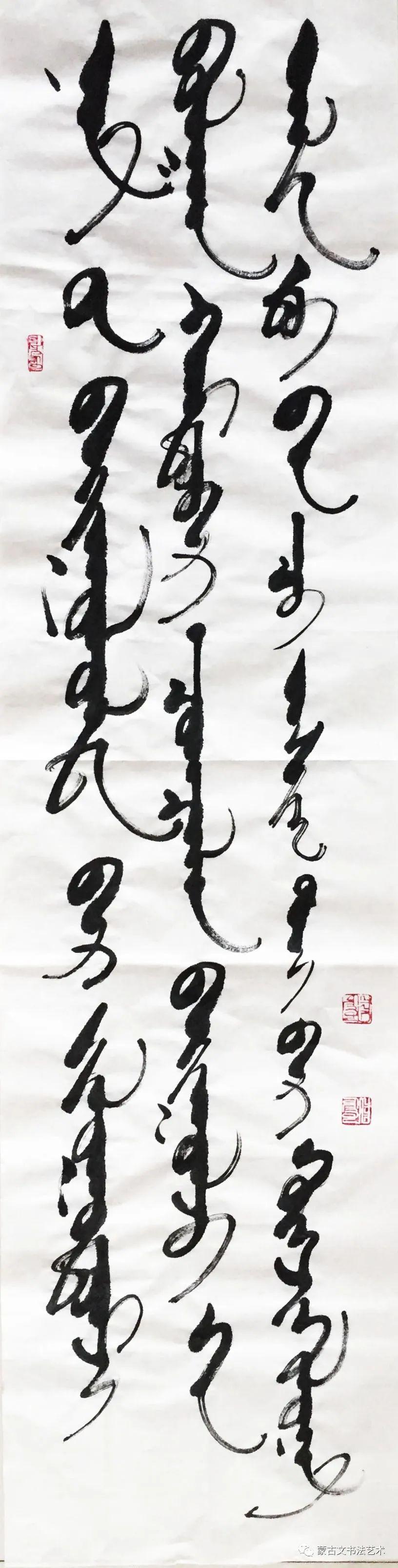 孟根其其格蒙古文书法(一) 第11张