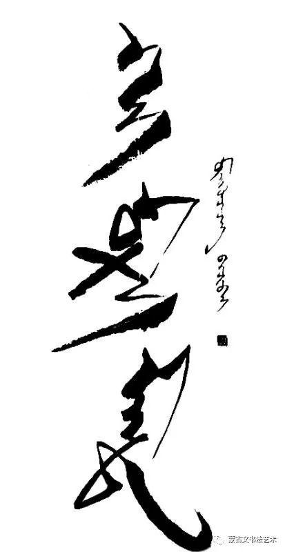 孟根其其格蒙古文书法(一) 第18张