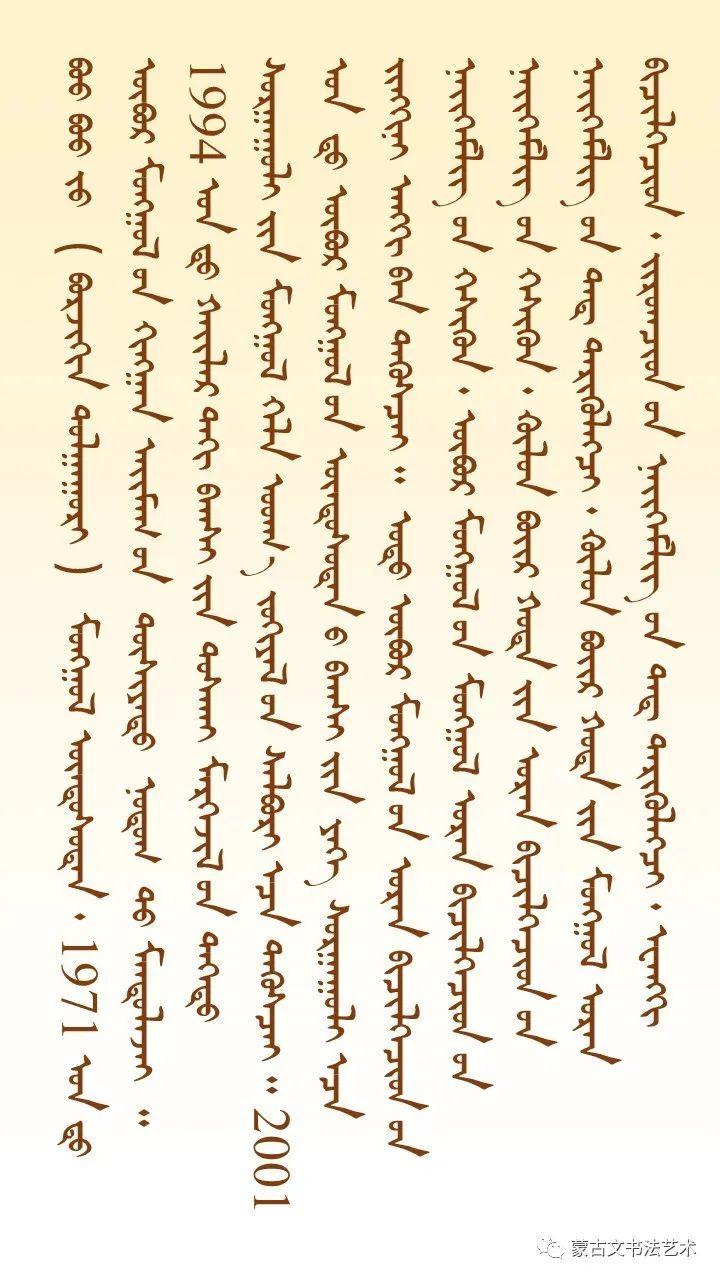 包宝柱和《蒙古文经典临帖》 第2张