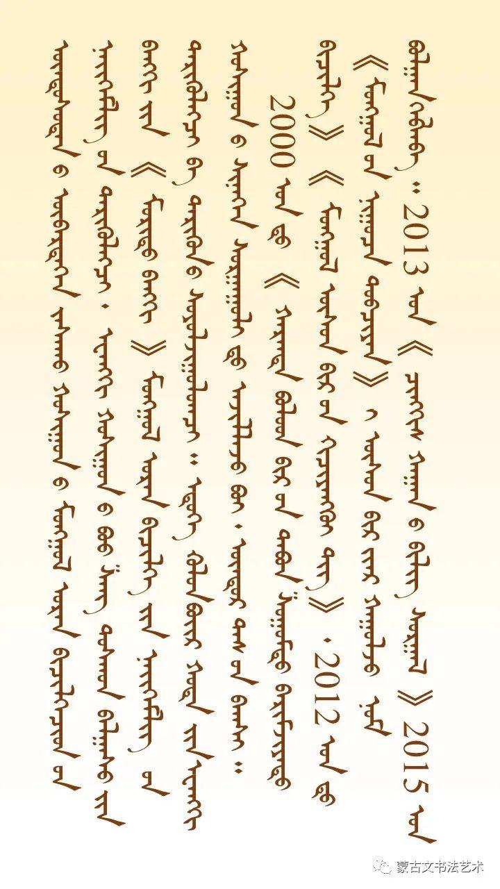 包宝柱和《蒙古文经典临帖》 第3张