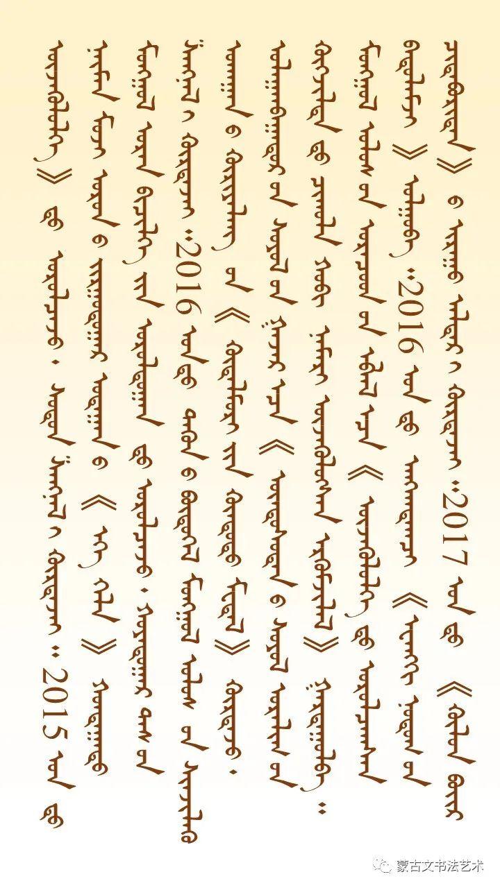 包宝柱和《蒙古文经典临帖》 第5张