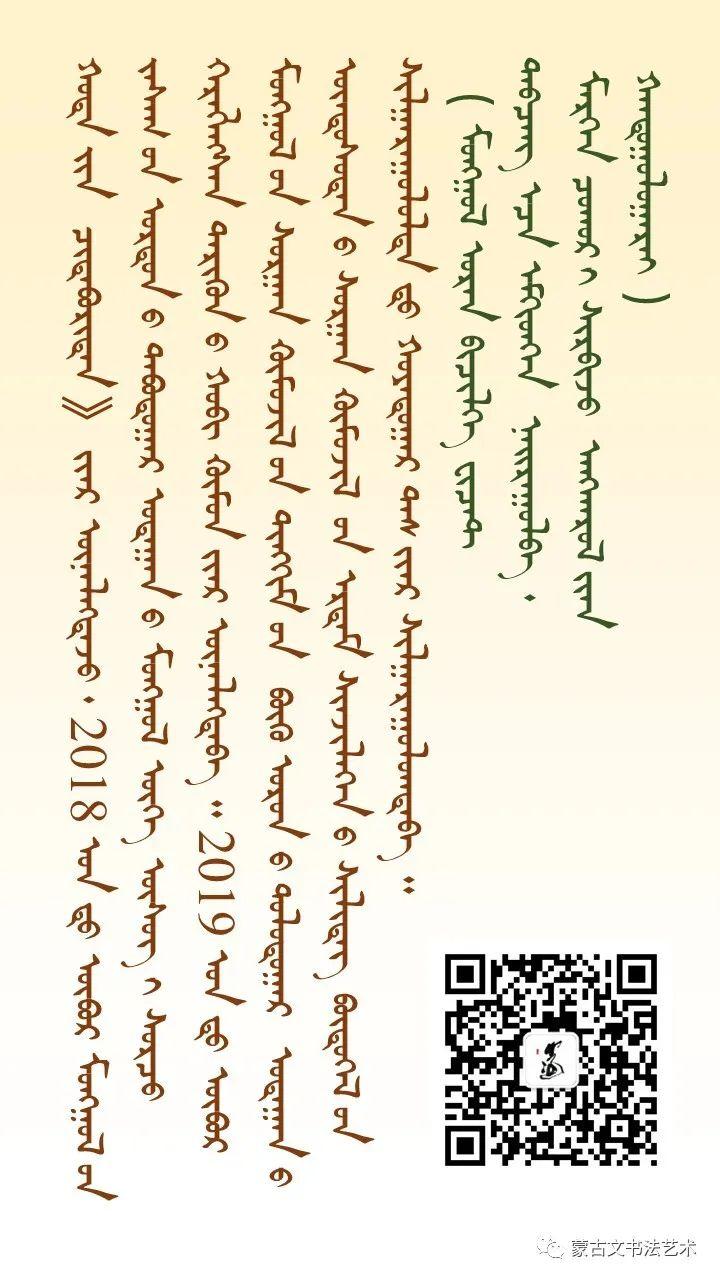 包宝柱和《蒙古文经典临帖》 第6张