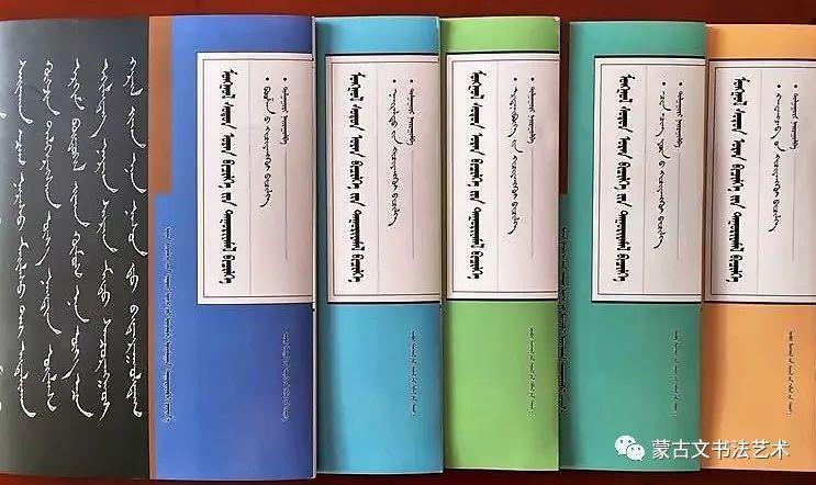 包宝柱和《蒙古文经典临帖》 第9张