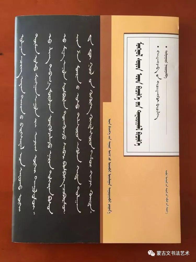 包宝柱和《蒙古文经典临帖》 第14张