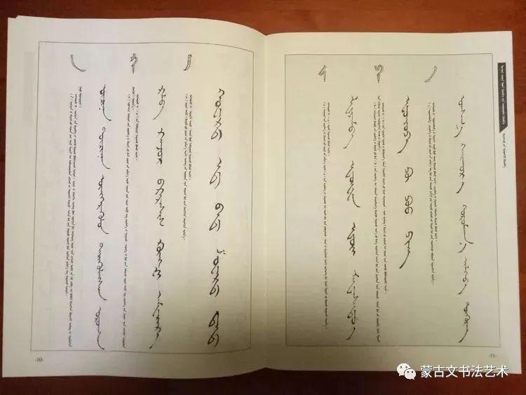 包宝柱和《蒙古文经典临帖》 第19张