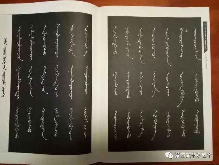 包宝柱和《蒙古文经典临帖》 第24张