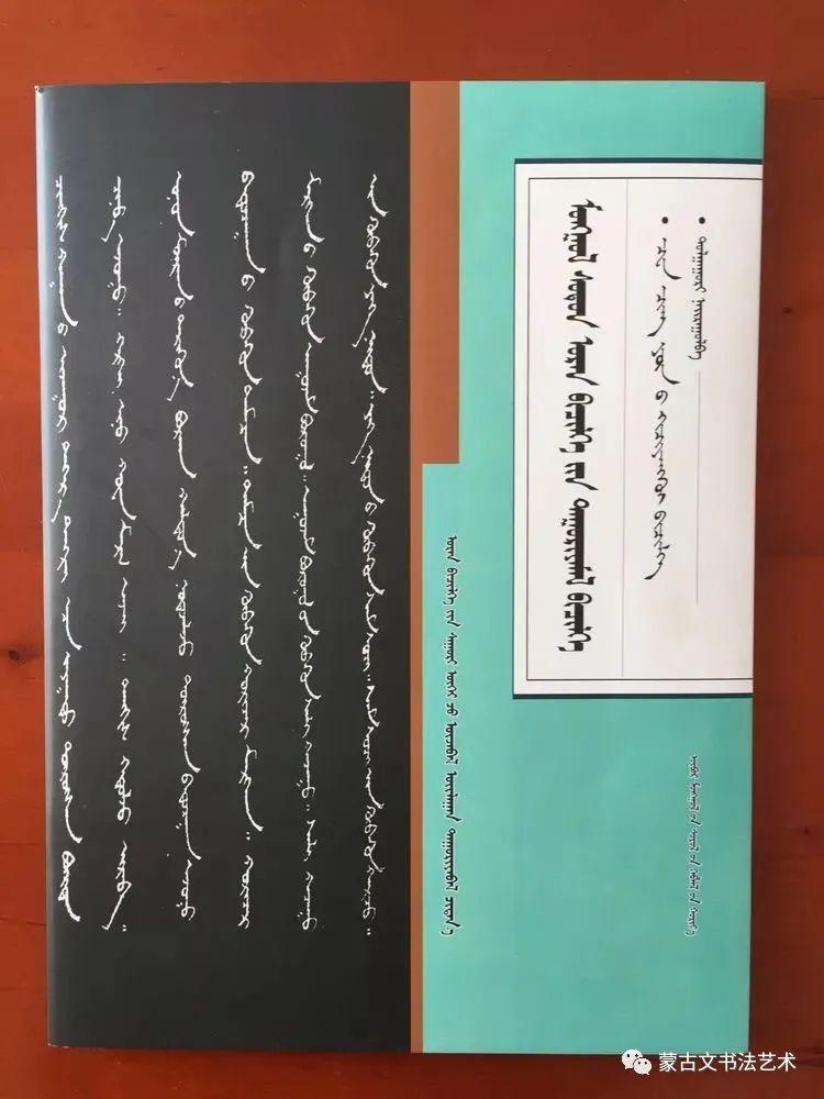 包宝柱和《蒙古文经典临帖》 第34张