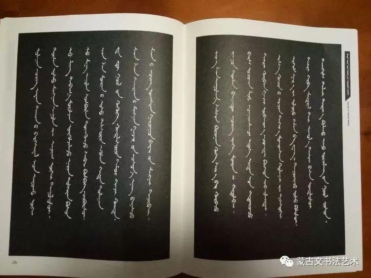 包宝柱和《蒙古文经典临帖》 第29张