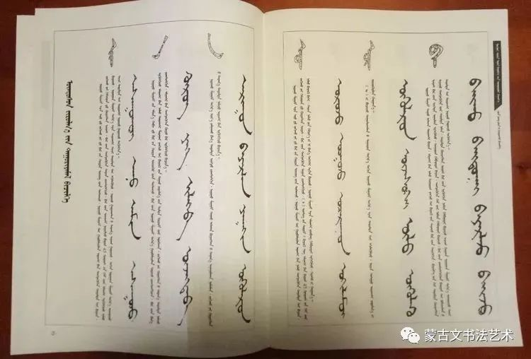 包宝柱和《蒙古文经典临帖》 第39张