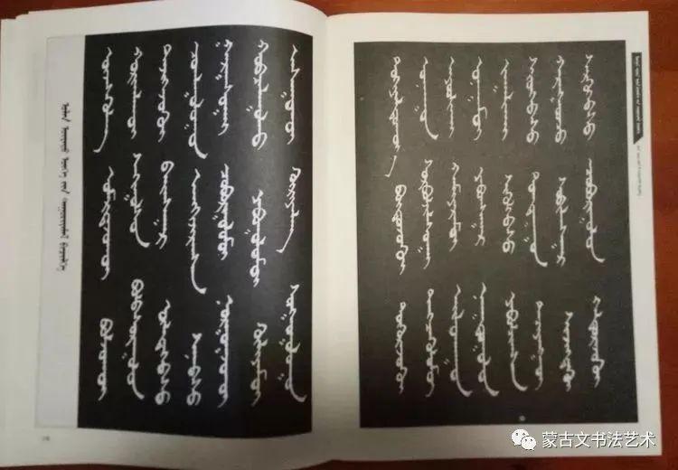 包宝柱和《蒙古文经典临帖》 第44张