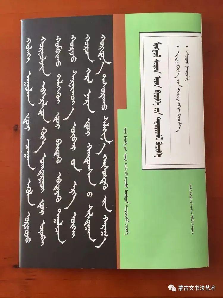 包宝柱和《蒙古文经典临帖》 第54张