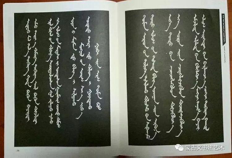 包宝柱和《蒙古文经典临帖》 第65张