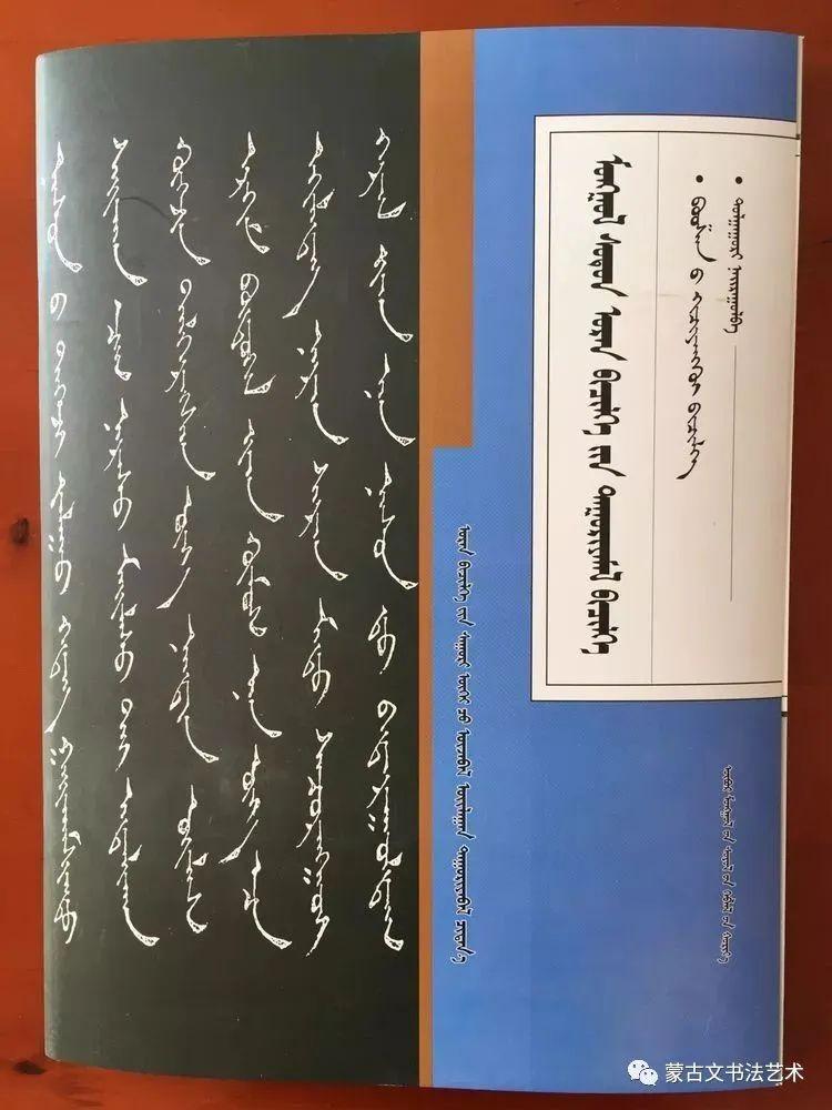 包宝柱和《蒙古文经典临帖》 第85张