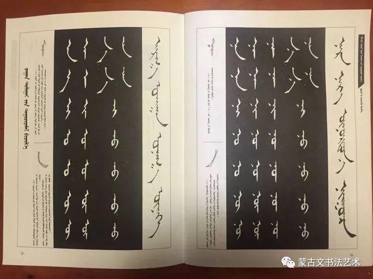 包宝柱和《蒙古文经典临帖》 第90张