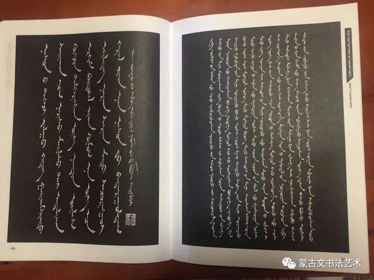 包宝柱和《蒙古文经典临帖》 第100张