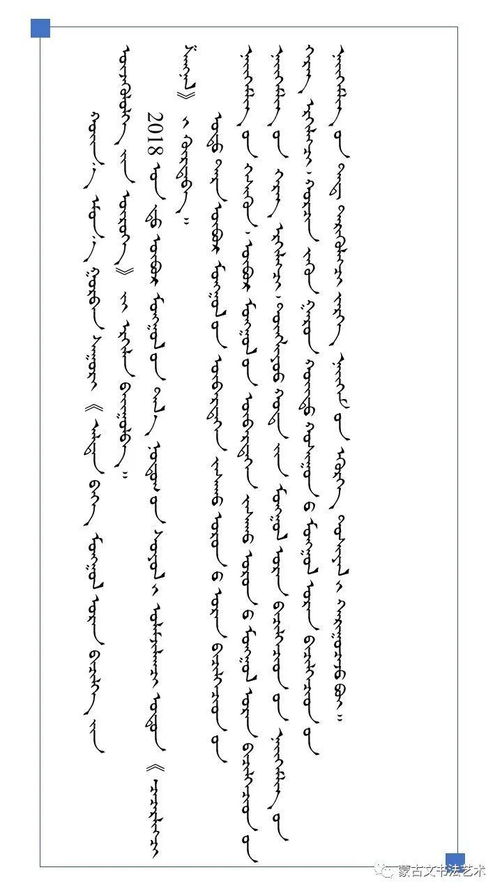 海雄蒙古文书法作品(二) 第3张
