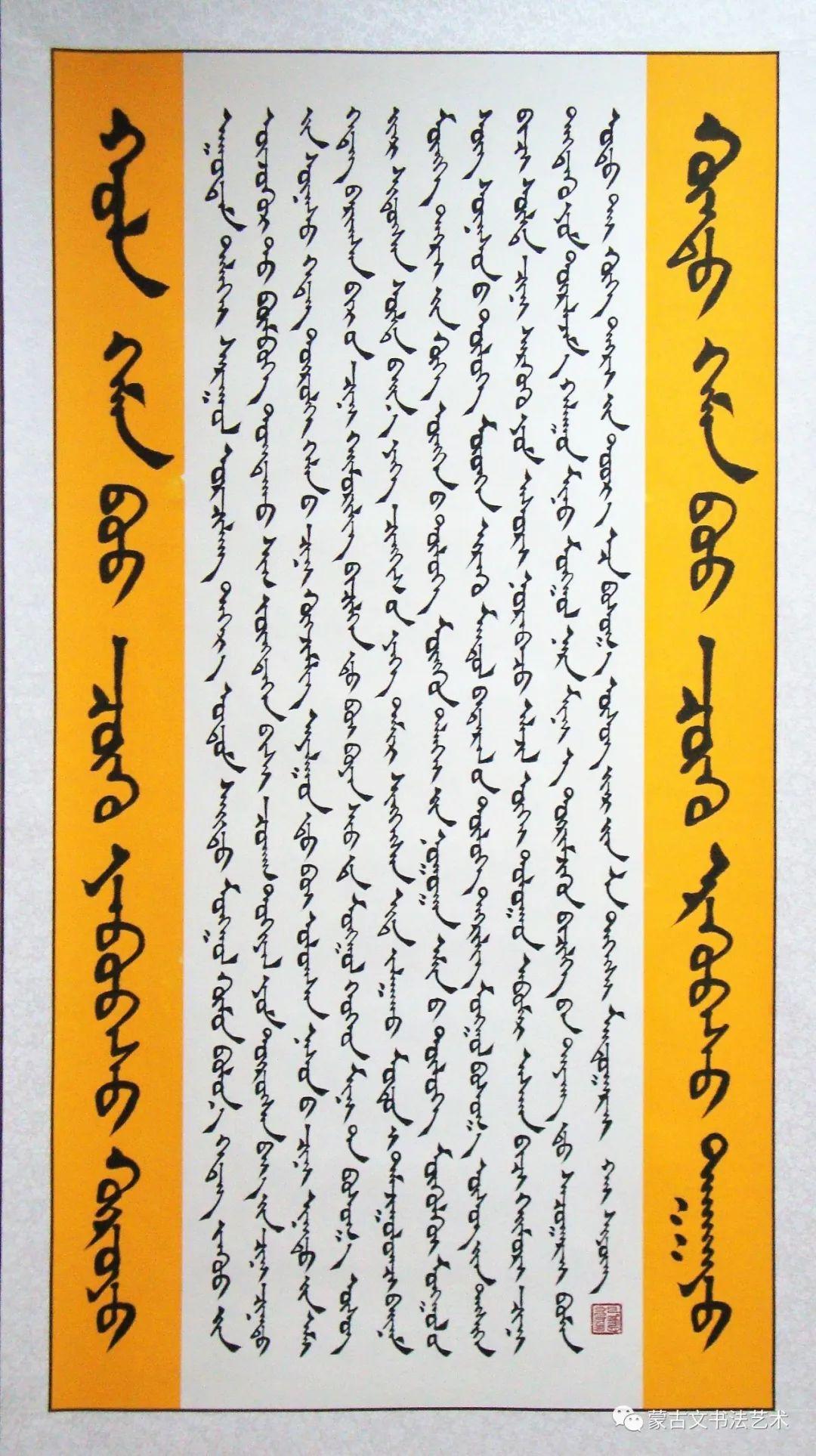 海雄蒙古文书法作品(二) 第5张