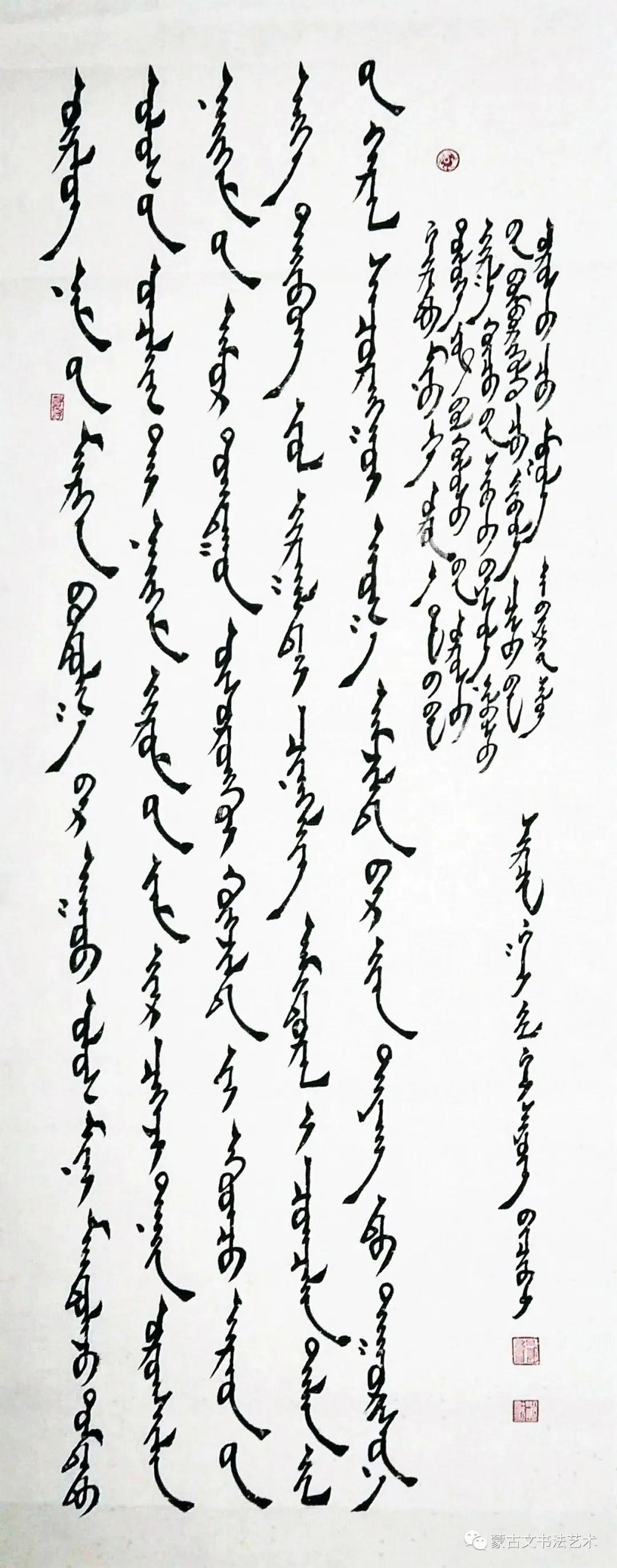 海雄蒙古文书法作品(二) 第11张
