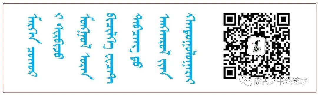 海雄蒙古文书法作品(二) 第22张