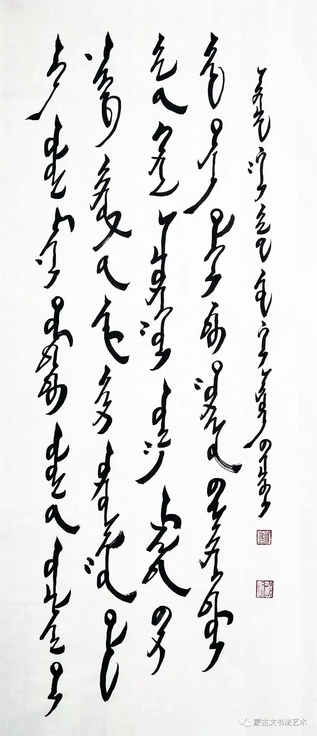 海雄蒙古文书法作品(二) 第27张