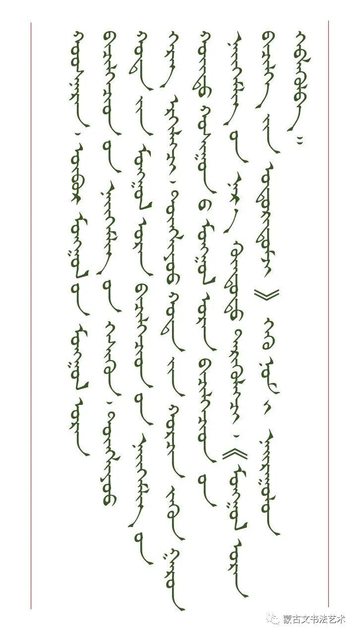 好斯那拉篆书作品 第2张 好斯那拉篆书作品 蒙古书法