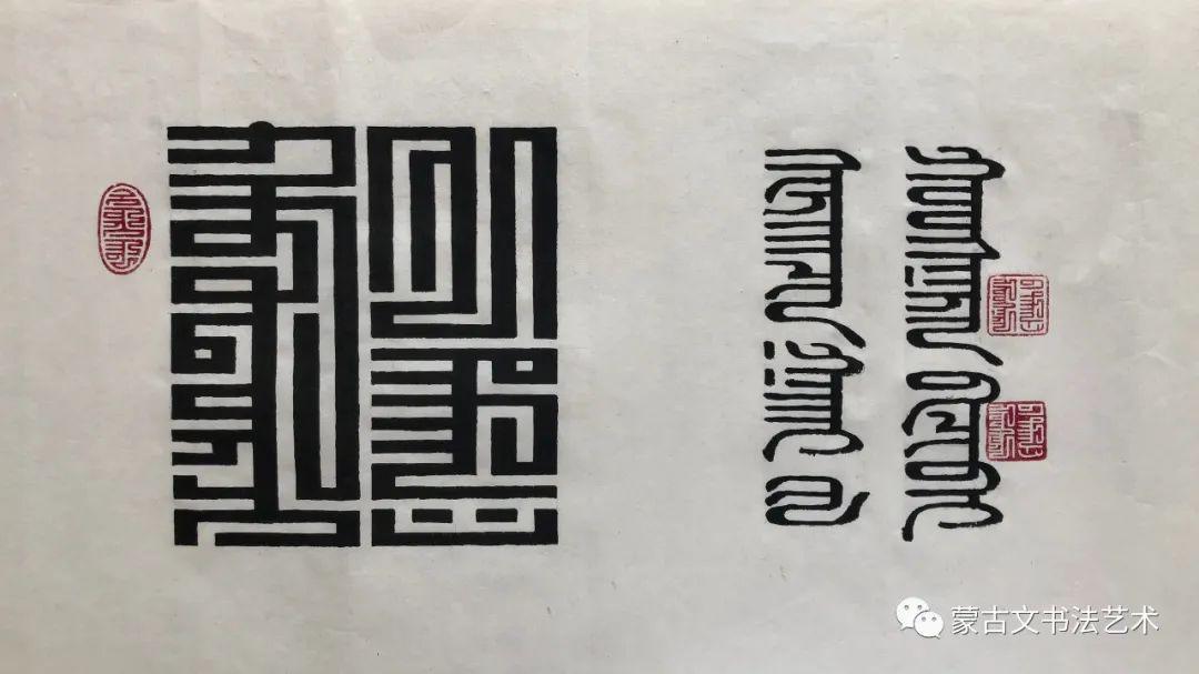 好斯那拉篆书作品 第8张 好斯那拉篆书作品 蒙古书法