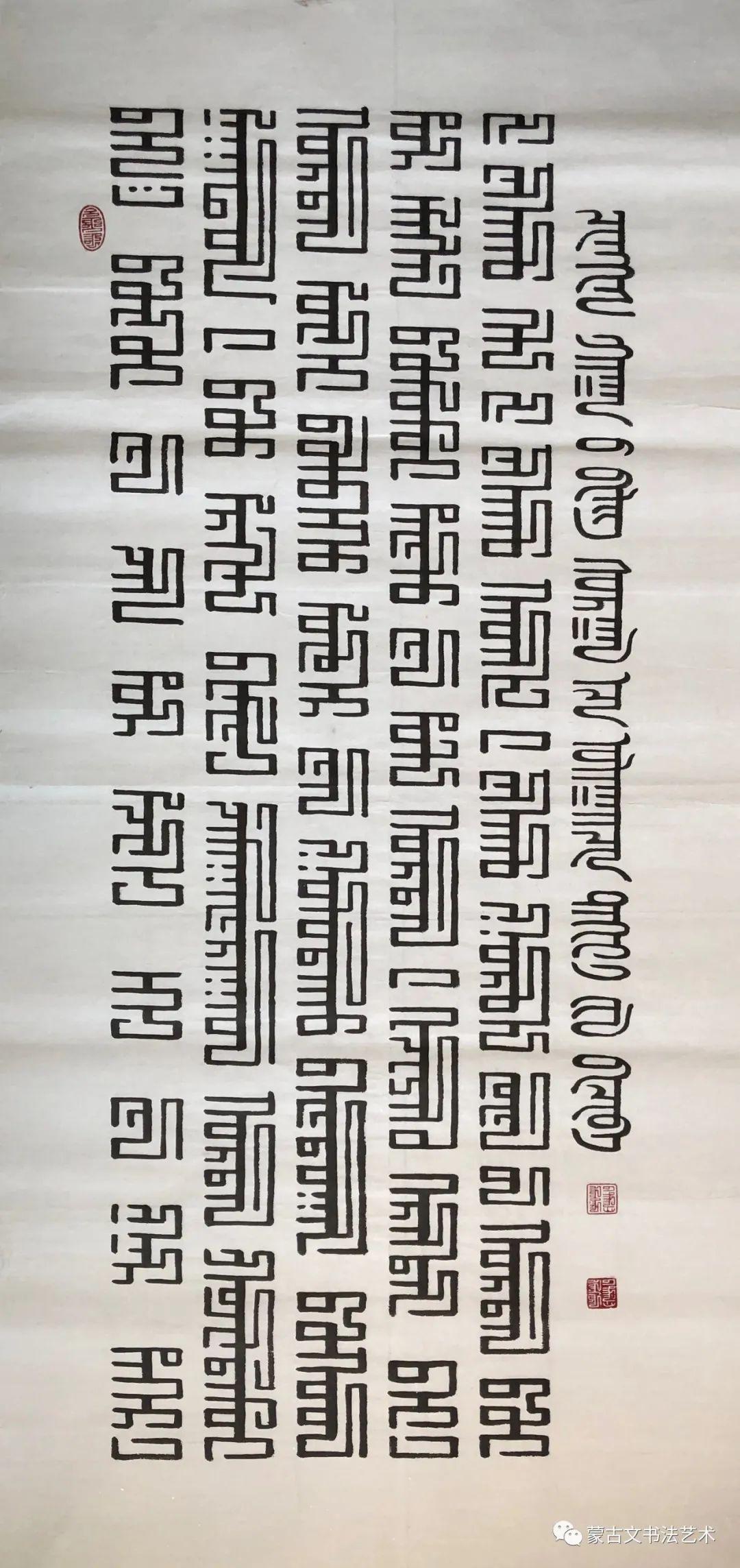 好斯那拉篆书作品 第7张 好斯那拉篆书作品 蒙古书法