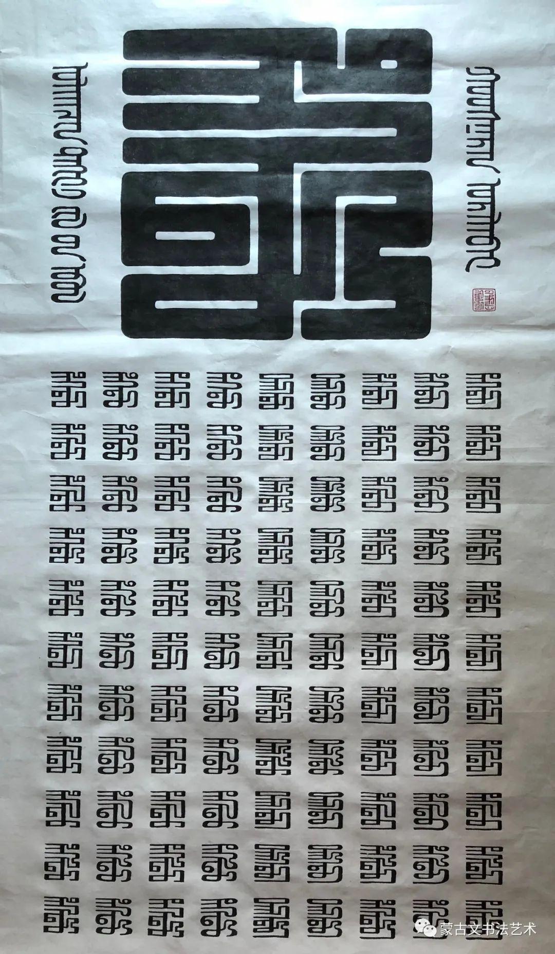 好斯那拉篆书作品 第9张 好斯那拉篆书作品 蒙古书法