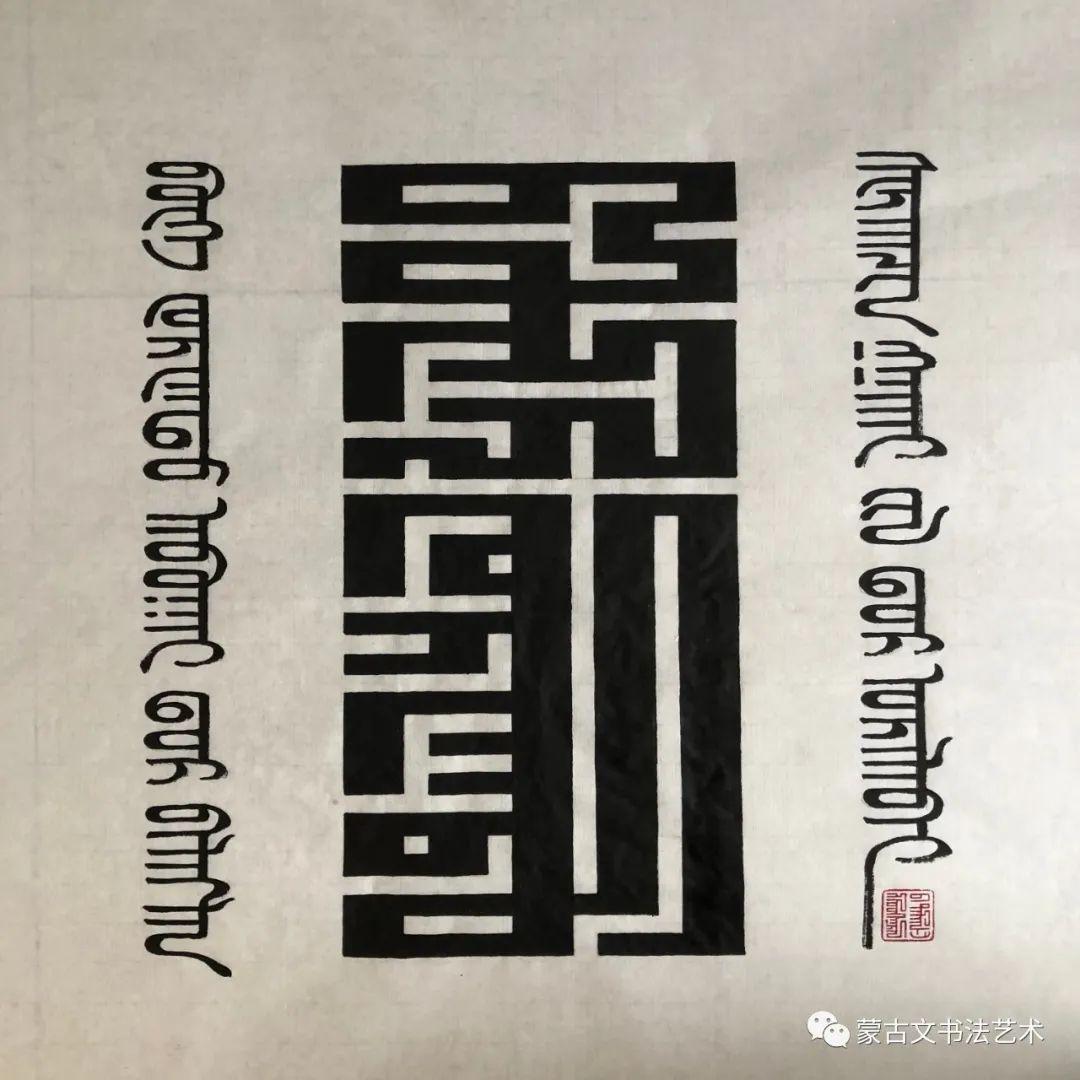 好斯那拉篆书作品 第11张 好斯那拉篆书作品 蒙古书法