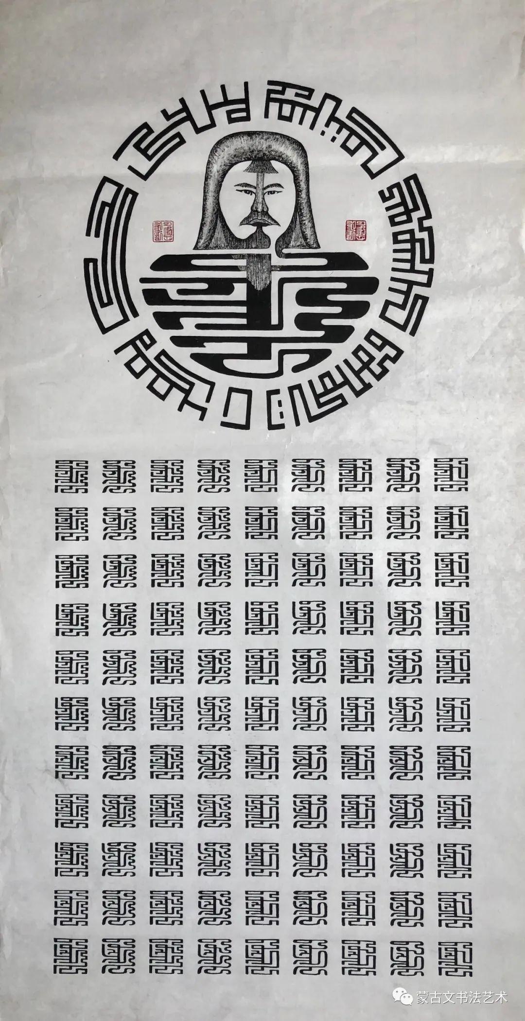 好斯那拉篆书作品 第13张 好斯那拉篆书作品 蒙古书法