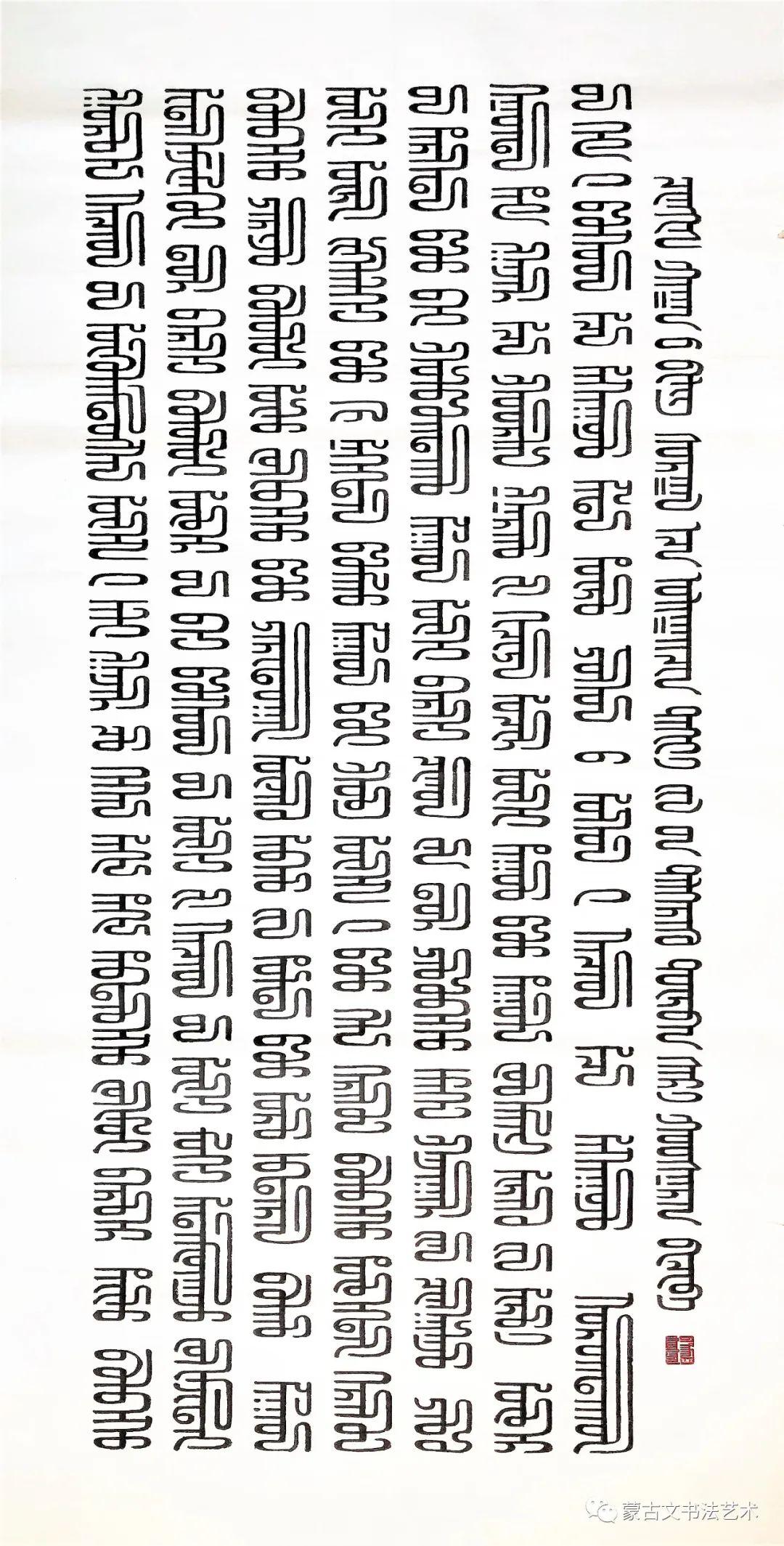 好斯那拉篆书作品 第14张 好斯那拉篆书作品 蒙古书法