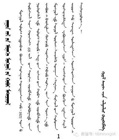 100多年前的蒙古罕见视频资料(文字 图片) 第1张