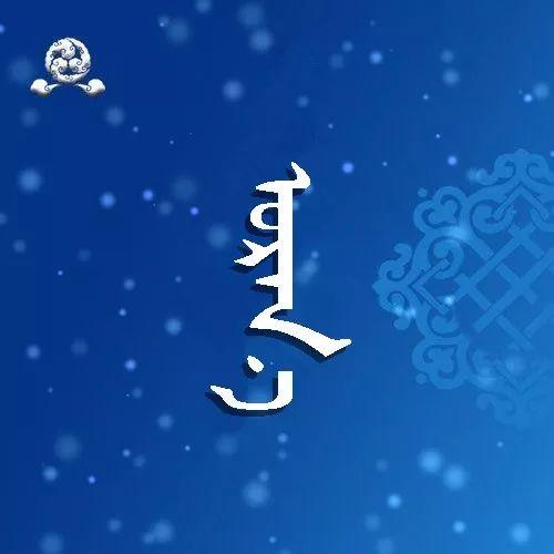 666张蒙古微信头像 你一定会喜欢 第42张 666张蒙古微信头像 你一定会喜欢 蒙古文化