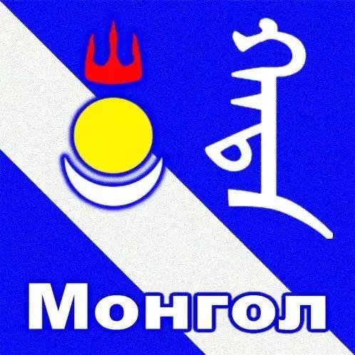666张蒙古微信头像 你一定会喜欢 第38张 666张蒙古微信头像 你一定会喜欢 蒙古文化