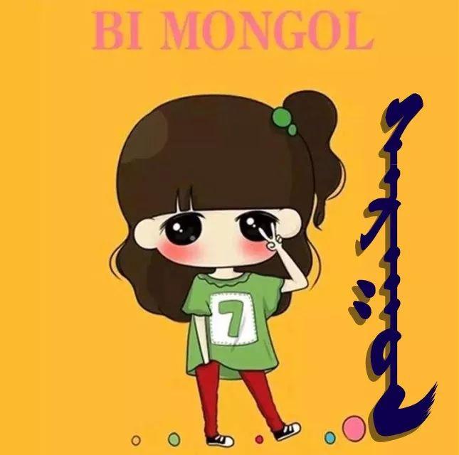 666张蒙古微信头像 你一定会喜欢 第53张 666张蒙古微信头像 你一定会喜欢 蒙古文化