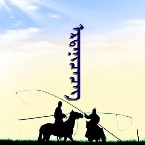 666张蒙古微信头像 你一定会喜欢 第54张 666张蒙古微信头像 你一定会喜欢 蒙古文化