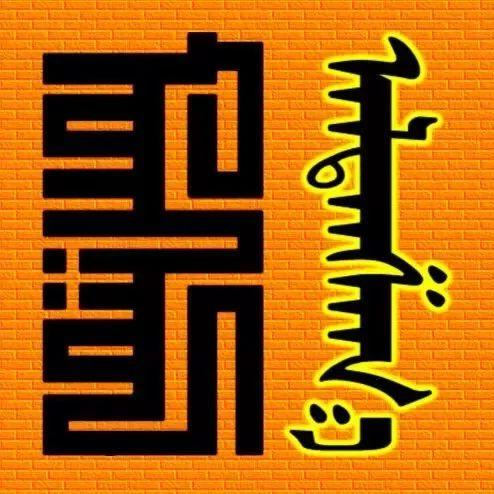 666张蒙古微信头像 你一定会喜欢 第61张 666张蒙古微信头像 你一定会喜欢 蒙古文化