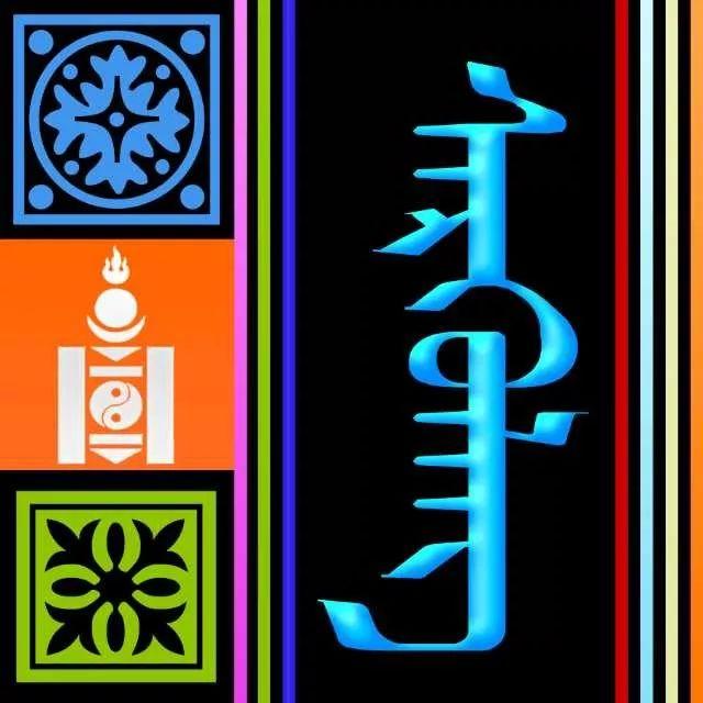 666张蒙古微信头像 你一定会喜欢 第69张 666张蒙古微信头像 你一定会喜欢 蒙古文化