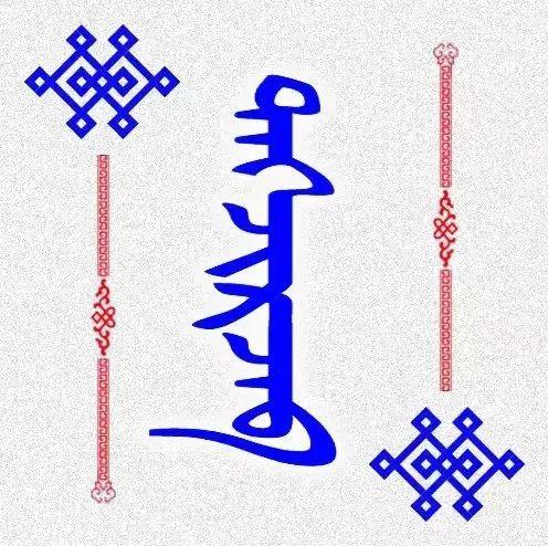 666张蒙古微信头像 你一定会喜欢 第85张 666张蒙古微信头像 你一定会喜欢 蒙古文化