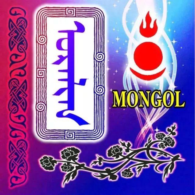 666张蒙古微信头像 你一定会喜欢 第98张 666张蒙古微信头像 你一定会喜欢 蒙古文化