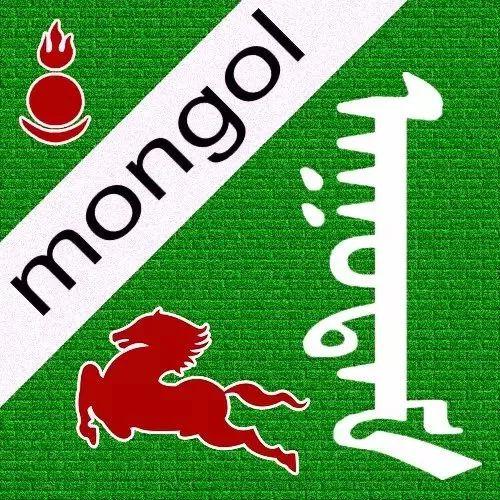 666张蒙古微信头像 你一定会喜欢 第119张 666张蒙古微信头像 你一定会喜欢 蒙古文化