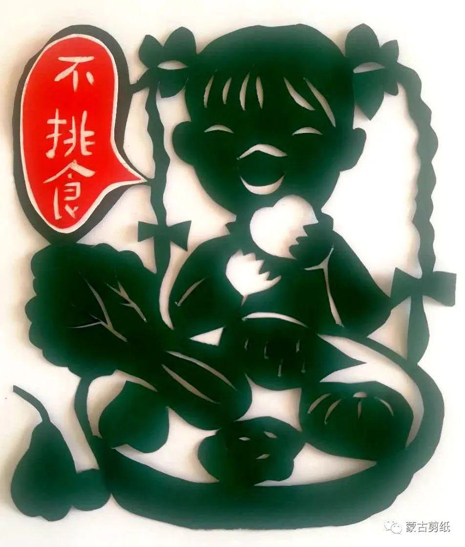 萨仁剪纸——天佑中华,赐福苍生 第9张